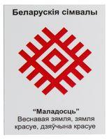 """Магнит с белорусским орнаментом """"Маладосць"""""""