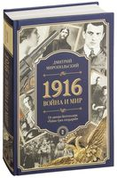 1916. Война и мир