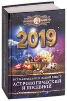 Все календари в одной книге на 2019 год. Астрологический и посевной
