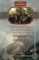 История войны и владычества русских на Кавказе. Народы, населяющие Закавказье. Том 2