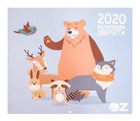 """Календарь настенный перекидной на 2020 год """"Детский"""" (29х29 см)"""