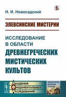 Элевсинские мистерии. Исследование в области древнегреческих мистических культов (м)