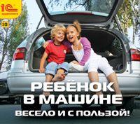 Ребенок в машине. Весело и с пользой!