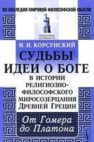 Судьбы идеи о Боге в истории религиозно-философского миросозерцания Древней Греции. От Гомера до Платона