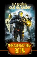 Мир фантастики 2014. На войне как на войне