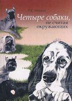Четыре собаки, не считая окружающих