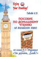 """Пособие по домашнему чтению на английском языке по книге П. Г. Вудхауса """"Так держать, Дживс!"""""""