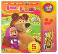 Маша и Медведь. Электронная книжка-ходилка