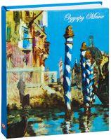 Эдуард Мане. Большой канал в Венеции