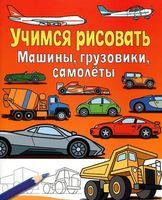 Машины, грузовики, самолеты