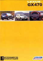 Lexus GX470. Инструкция по эксплуатации
