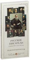 Русские писатели. Середина XIX-начало XX века. Галерея портретов