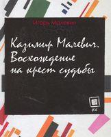 Казимир Малевич. Восхождение на крест судьбы
