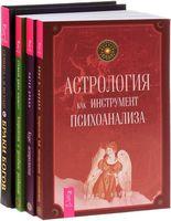 Браки богов. Астрология и духовное развитие. Астрология как инструмент психоанализа. Курс астрологии (комплект из 4-х книг)