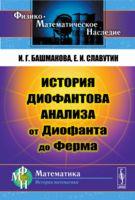 История диофантова анализа от Диофанта до Ферма (м)