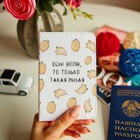 """Обложка на паспорт """"То только такая милая"""""""
