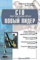 CIO - новый лидер