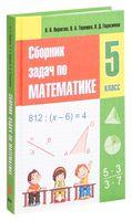 Сборник задач по математике. 5 класс
