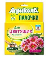 """Удобрение-палочки для цветущих растений """"Агрикола"""" (10 шт.)"""