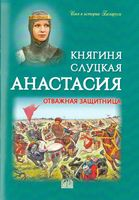 Княгиня слуцкая Анастасия. Отважная защитница