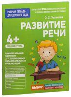Рабочая тетрадь для детского сада. Развитие речи. Средняя группа