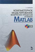 Компьютерное моделирование физических процессов в пакете MATLAB (+ CD)