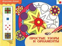 Простые узоры и орнаменты. Рабочая тетрадь по основам народного искусства. Для детей 6-8 лет