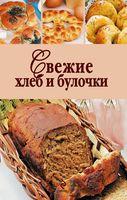 Свежие хлеб и булочки