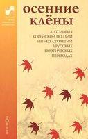 Осенние клены. Антология корейской поэзии VII-XIX столетий в русских поэтических переводах