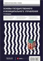 Основы государственного и муниципального управления