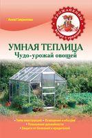Умная теплица. Чудо-урожай овощей