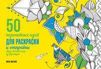 50 посланий: позитивные идеи для раскраски и отправки