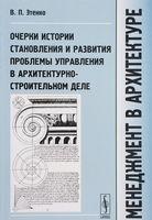 Менеджмент в архитектуре. Очерки истории становления и развития проблемы управления в архитектурно-строительном деле