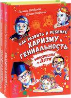 Как развить в ребенке харизму и гениальность (комплект из 2-х книг)
