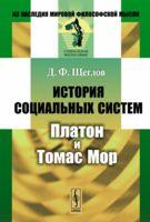 История социальных систем. Платон и Томас Мор (м)