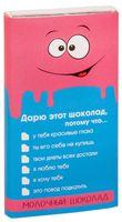 "Шоколад молочный ""Смайл розовый"" (50 г)"