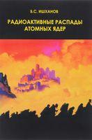 Радиоактивные распады атомных ядер (м)