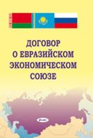 Договор о Евразийском экономическом союзе