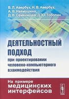 Деятельностный подход при проектировании человеко-компьютерного взаимодействия (м)