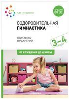 Оздоровительная гимнастика. Комплексы упражнений для детей 3-4 лет. ФГОС