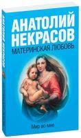 Материнская любовь (м)