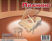 """Сборная деревянная модель """"Пианино"""""""