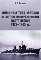 Эсминцы типа Фубуки в составе Императорского Флота Японии 1929-1945 гг (м)