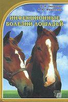 Инфекционные болезни лошадей