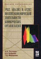 Учет, анализ и аудит внешнеэкономической деятельности коммерческих организаций