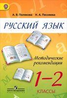 Русский язык. 1-2 класс. Методические рекомендации