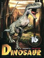 Dinosaur. Планета гигантов