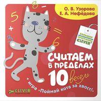 """Считаем в пределах 10 весело (+ игра """"Поймай кота за хвост"""")"""