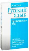 Русский язык. Правильность речи. Лексические, фразеологические, морфологические, синтаксические нормы