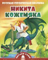 Никита Кожемяка